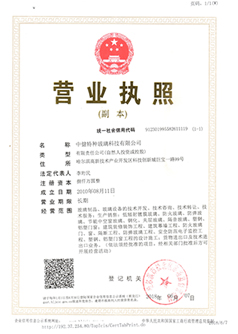 中健科技营业执照